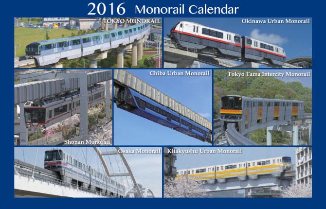 全国モノレールカレンダー2016表紙