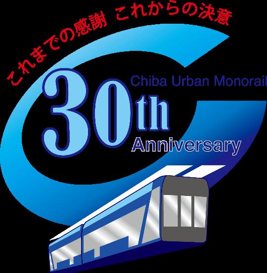 千葉都市モノレール開業30周年記...