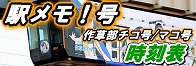 駅メモ号作草部チコ号作草部マコ号時刻表