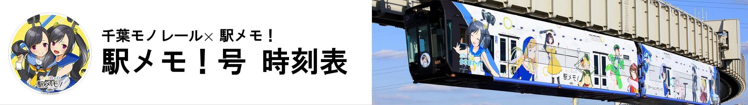 駅メモ!号 時刻表