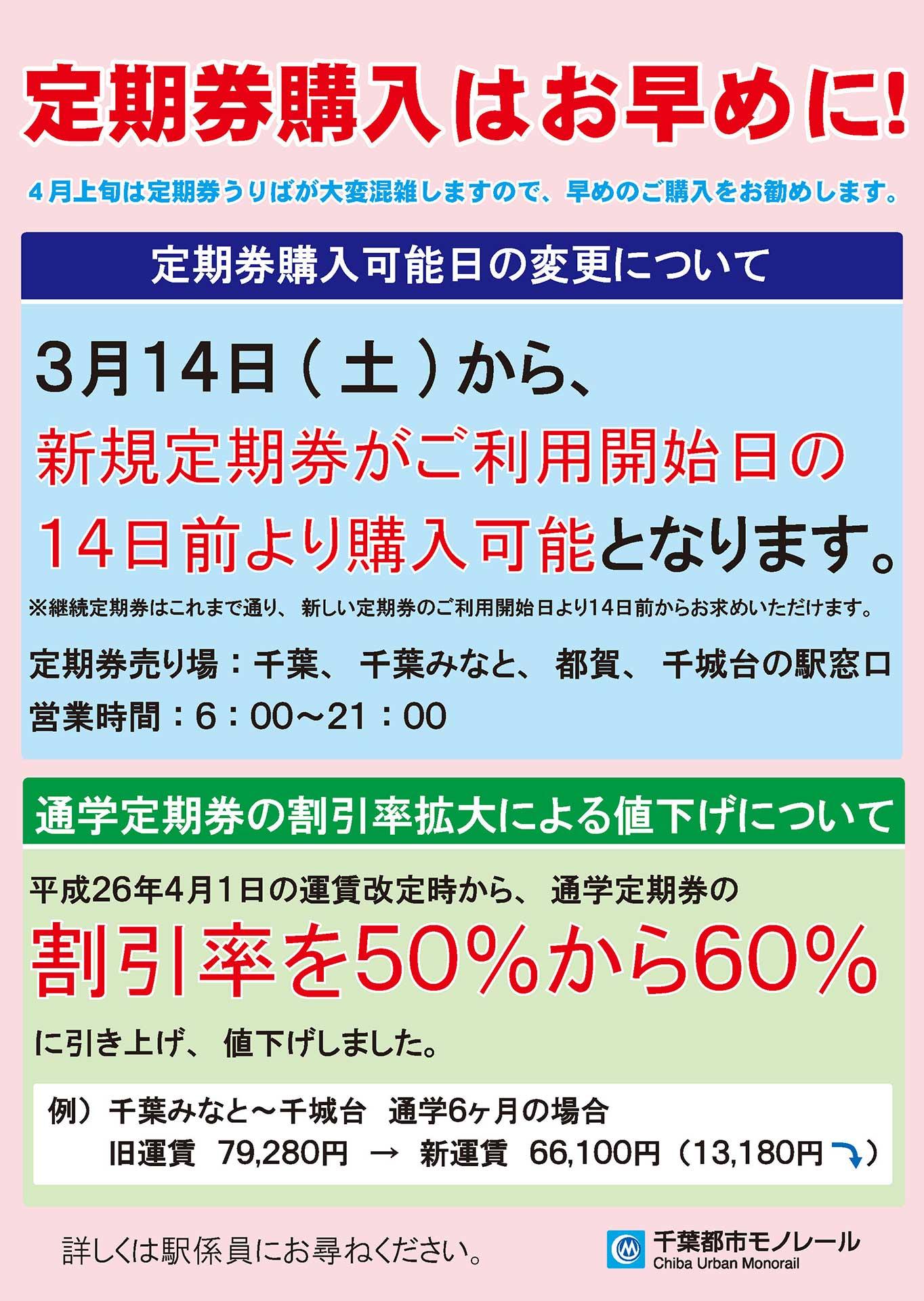 新規定期券がご利用開始日の14日前から購入可能となります