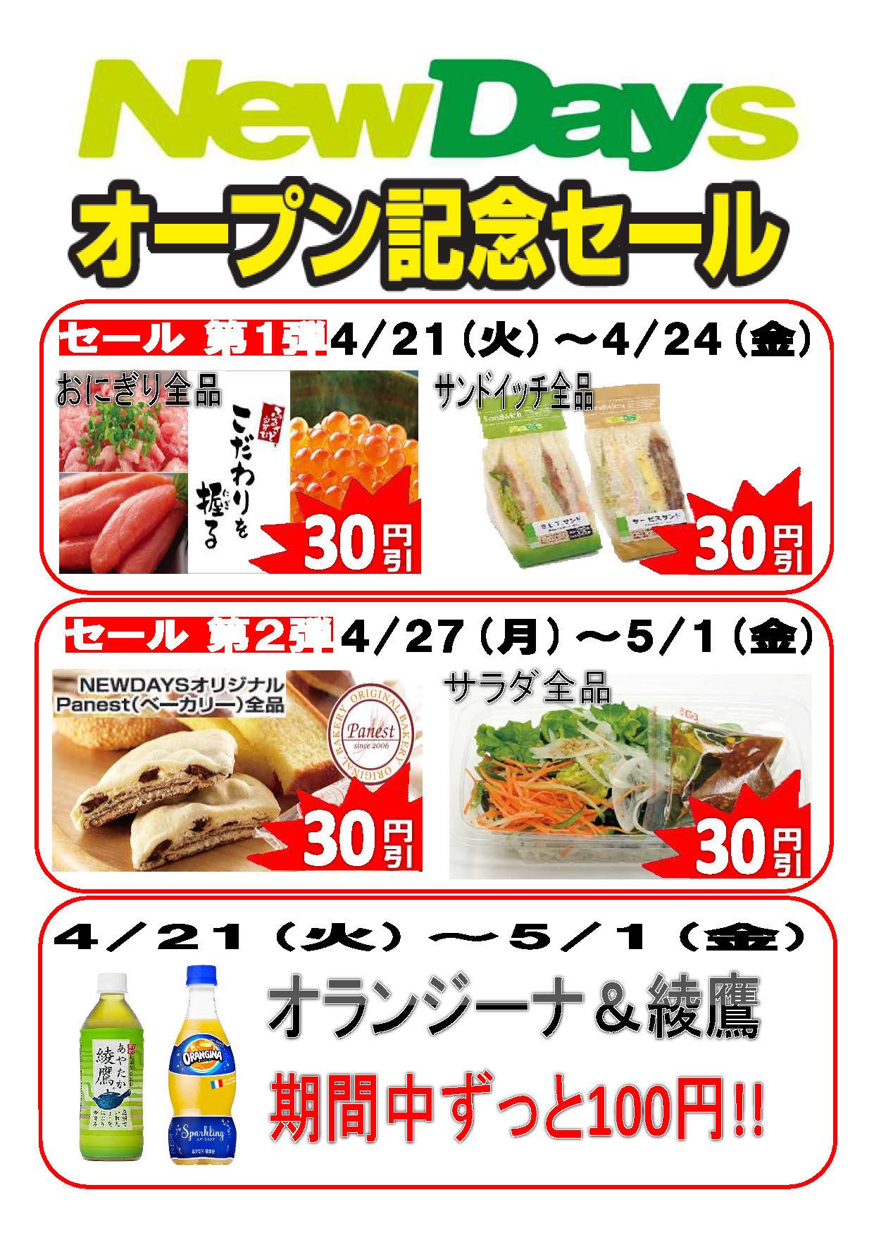 NEWDAYSモノレール千葉駅店リニューアルオープン記念セール
