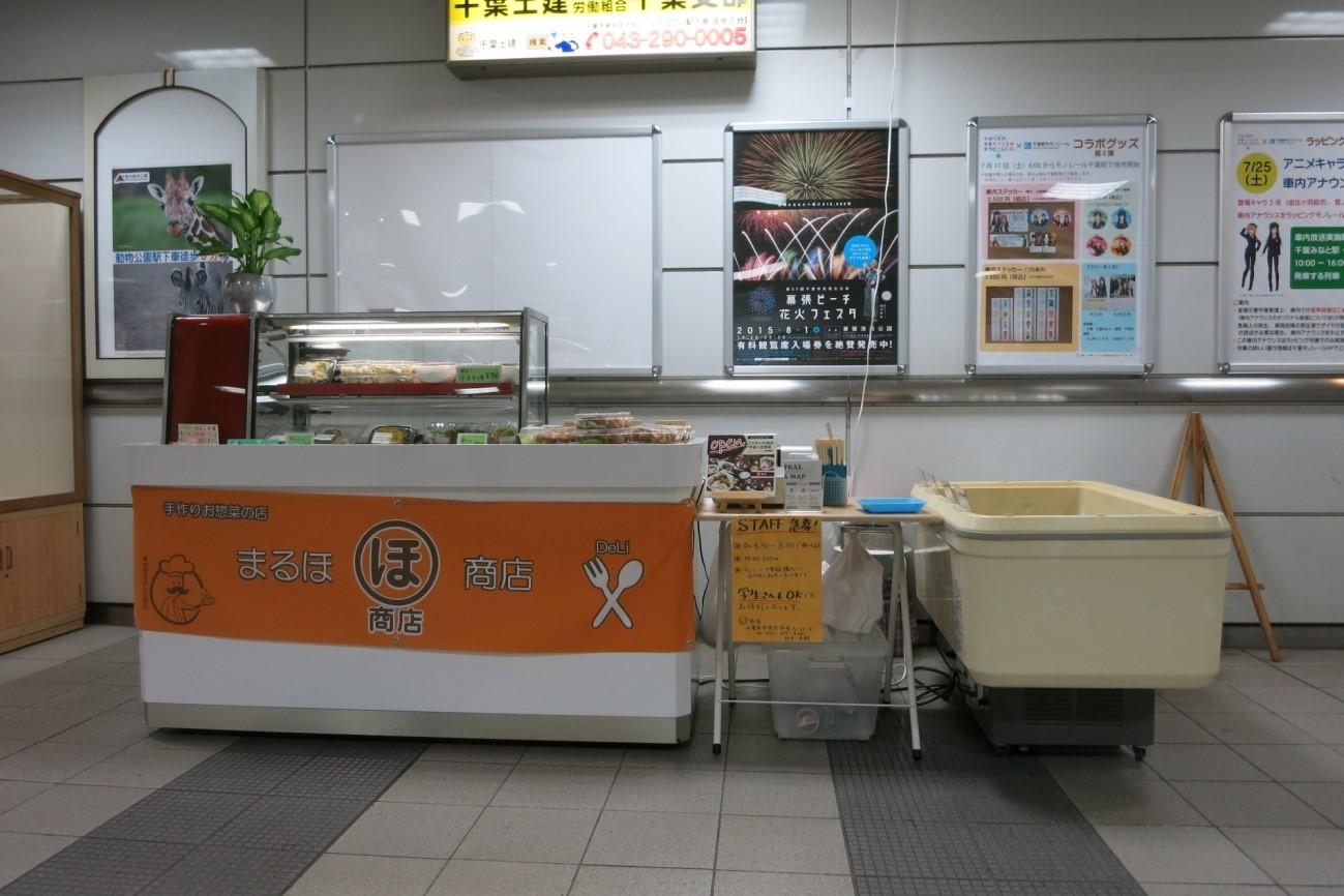 千葉駅催事スペース(まるほ商店様)