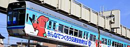 ちーばくん号3