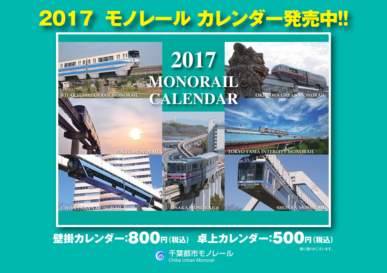 全国モノレールカレンダー2017表紙