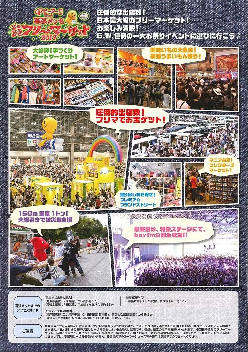 """""""どきどき""""フリーマーケット"""