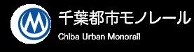 千葉都市モノーレル株式会社