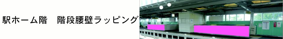 車体広告(ラッピング車両)