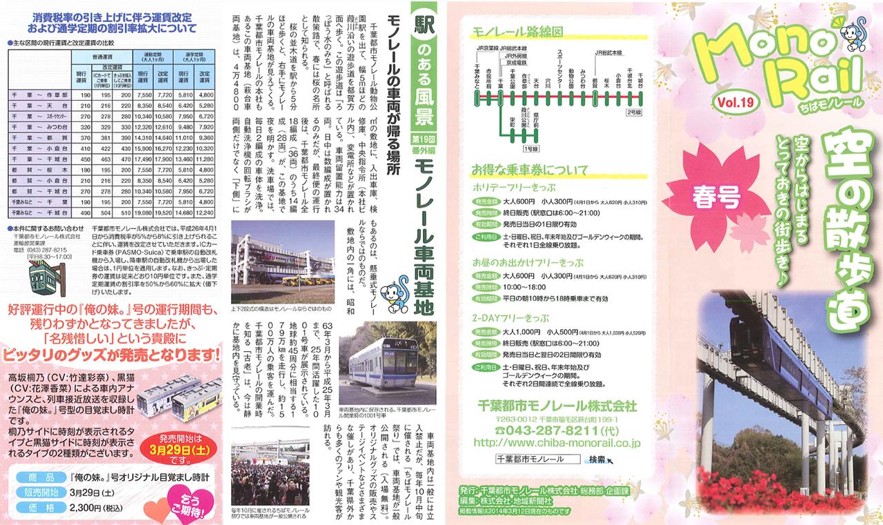 2014春号