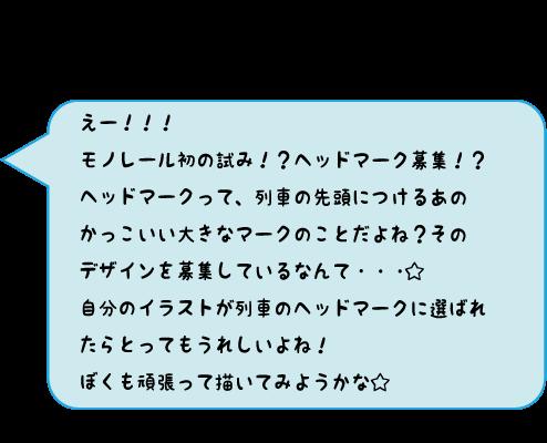 モノちゃんコメント8