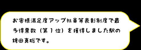 鎗田コメント1