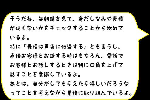 鎗田コメント2