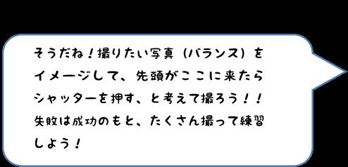 遠藤コメント10