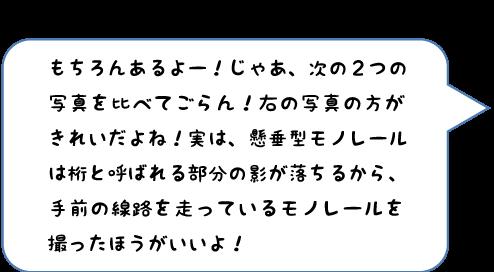 遠藤コメント11