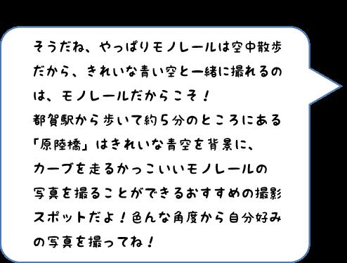 遠藤コメント12