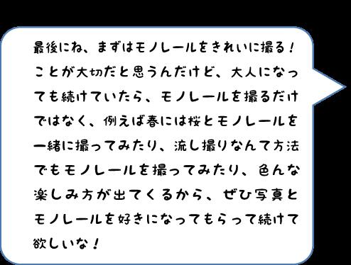 遠藤コメント13