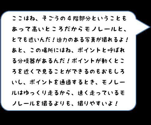 遠藤コメント3