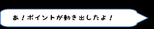 遠藤コメント6.1