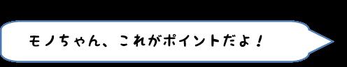 遠藤コメント6
