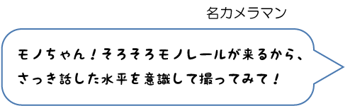 遠藤コメント7