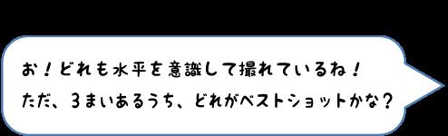 遠藤コメント8