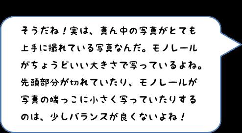 遠藤コメント9