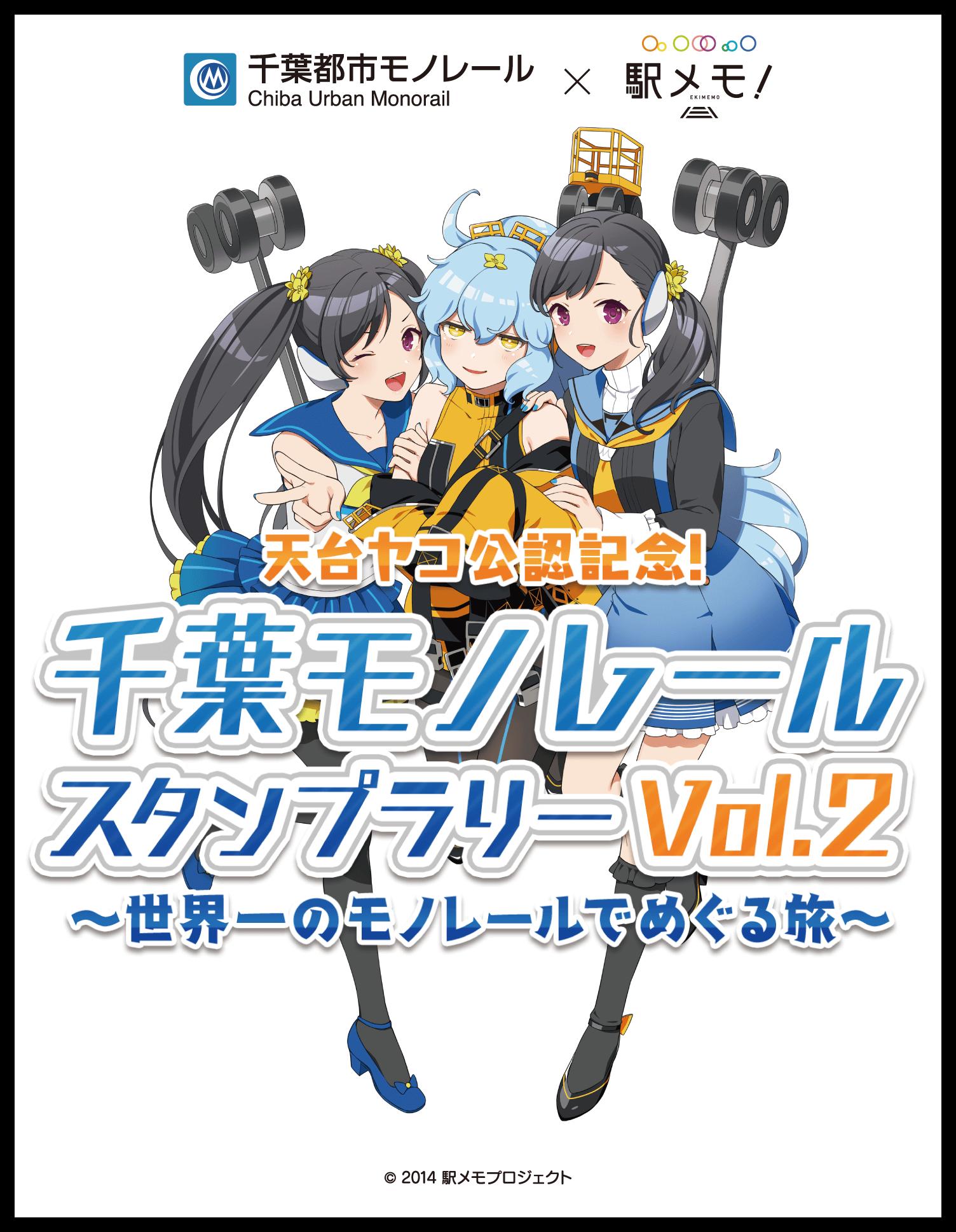 駅 メモ アクリル フィギュア