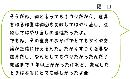 樋口コメント3