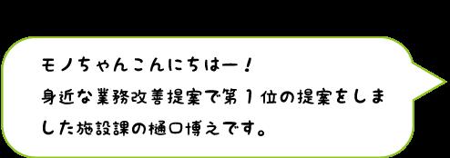 樋口コメント1