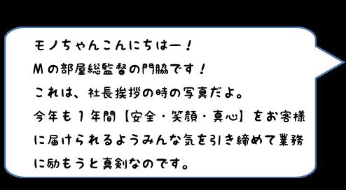 門脇コメント1