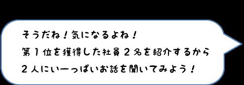 門脇コメント3