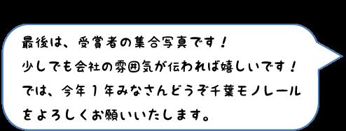 門脇コメント4
