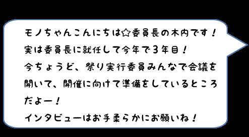 木内コメント1