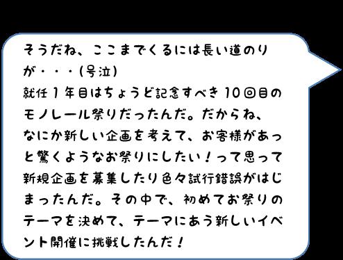 木内コメント3