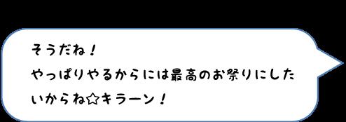 木内コメント5