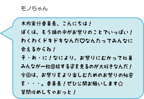 モノちゃんコメント2