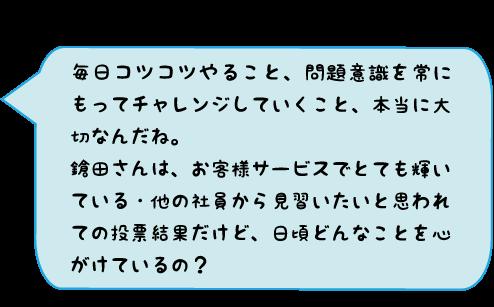 モノちゃんコメント7