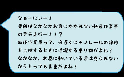 モノちゃんコメント9