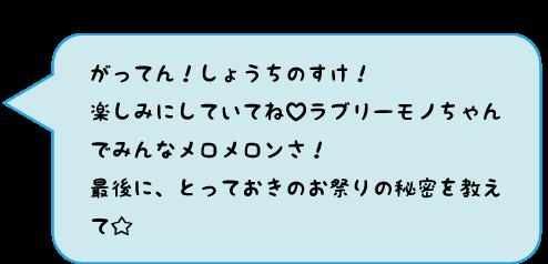 モノちゃんコメント10
