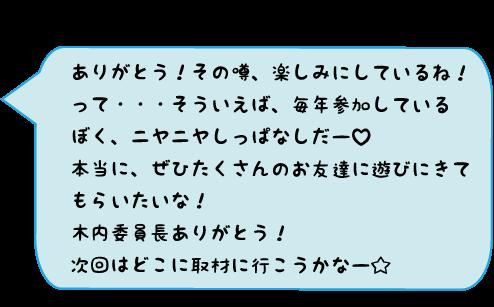 モノちゃんコメント1
